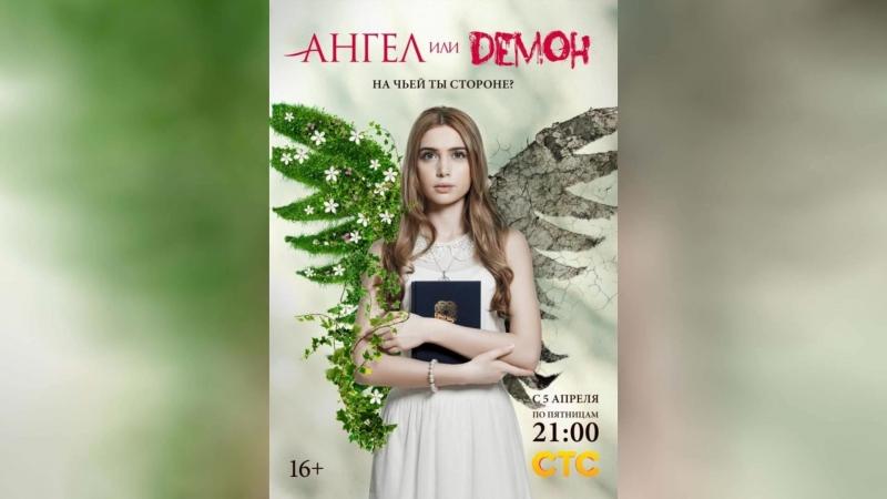 Ангел или демон (2013) |
