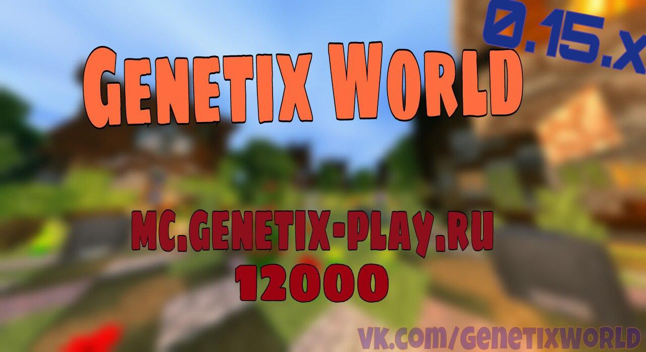 Приглашаем посетить увлекательный сервер Genetix World !