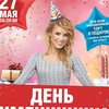 День именинника в «Максимилианс» Челябинск
