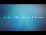 Свадебный трейлер Виктора и Натальи 29.04.17 Дуэт ведущих