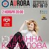 Юлианна Караулова | 2 ноября Питер | Aurora Hall