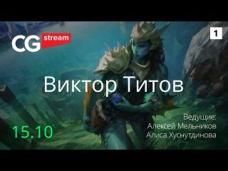 УРОК РИСОВАНИЯ: Дисней фан-арт. CG Stream. Виктор Титов . Часть 1