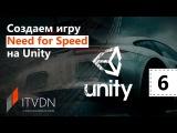Создаем игру Need for Speed на Unity. Урок 6. Полиция.