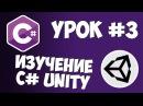 Unity C уроки / 3 - Объекты, компоненты, условные операции и циклы