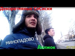 избили 20-человек) руферы неудачники) МиноПадово