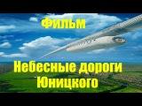 🎥 Небесные дороги Юницкого. Путь длинною в жизнь