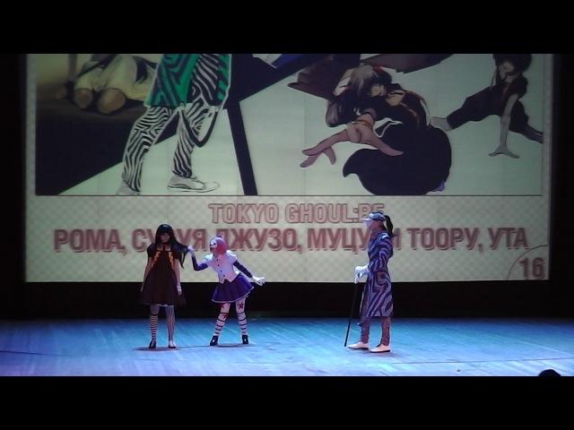 Taiyou no Matsuri 2017 - Tokio Ghoul:Re (Рома, Сузуя Джузо, Мукуки Тоору, Ута)
