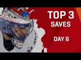 3 лучших вратарских спасения шестого игрового дня Чемпионата Мира по хоккею 2017
