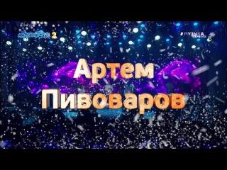 SnowПати2 Артем Пивоваров - Зависимы (Официальное видео)