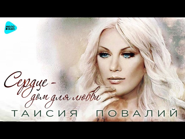 Таисия Повалий Сердце - дом для любви (Official Audio 2017)