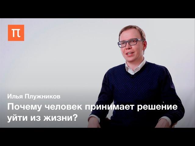 Психология суицидального поведения — Илья Плужников