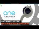Робот-компаньон Thecorpora Qbo One Robotics