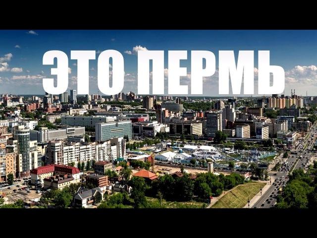ПЕРМЬ. Плюсы и минусы города Пермь. Жизнь в Перми пермь этопермьдетка этопермь