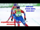 Биатлон. Кубок мира 2016/2017. 1-й этап, Эстерсунд. Индивидуальная гонка (женщины) 30.11.2016г.