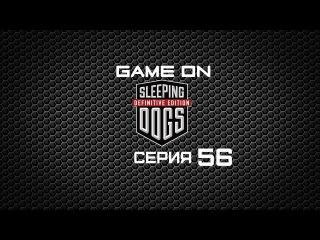 GAME ON: Sleeping Dogs Серия 56 Смерть От Тысячи Порезов