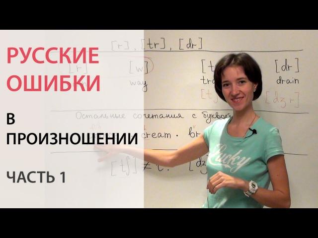 Звук r сочетания dr tr. Русские ошибки в английском произношении.