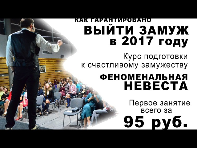 Первое занятие курса Феноменальная невеста за 95 рублей!