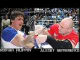 Alexey SEMERENKO vs Roman FILIPPOV( RUSSIAN ARMWRESTLING CHAMPIONSHIP 2013)#腕相撲#팔씨름