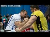 Denis CYPLENKOV vs Andrey PUSHKAR ( RUSSIAN ARMWRESTLING CHAMPIONSHIP 2013)#腕相撲#팔씨름