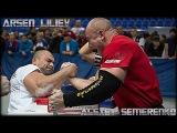 Arsen LILIEV vs Alexey SEMERENKO( RUSSIAN ARMWRESTLING CHAMPIONSHIP 2013)#腕相撲#팔씨름