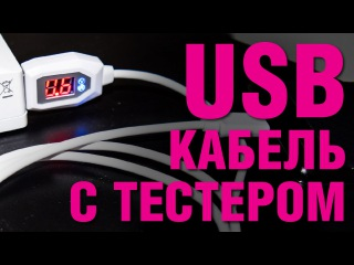 КАБЕЛЬ С USB ТЕСТЕРОМ. КОНКУРС