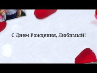 Пример (Лепестки роз) Видео поздравление на день рождения для Вашего Мужа