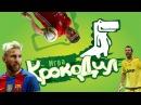 Футбольный Крокодил. Проверка Барселоной, Ювентусом и Реалом
