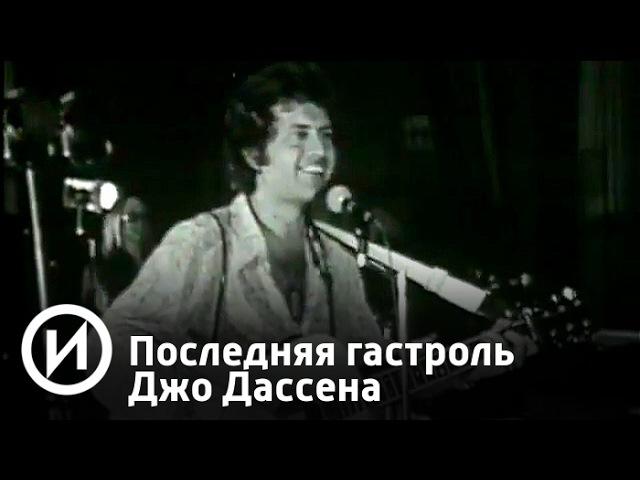 Последняя гастроль Джо Дассена | Телеканал