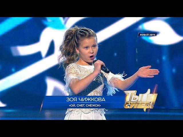 «Ты супер!»: Зоя Чижкова, 12 лет, Петровск-Забайкальский. «Ой, снег, снежок»