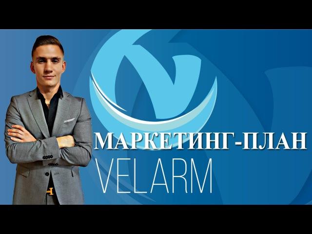 Маркетинг Velarm.