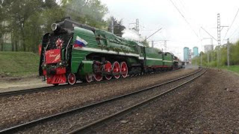 Паровозы П36-0110, П36-0120 с Поездом Победы