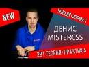Академия Покера Продолженная ставка cbet Обучающий стрим от Дениса MisterCSS