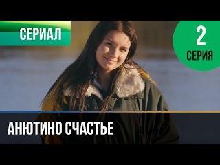 Анютино счастье 2 серия - Мелодрама   Фильмы и сериалы - Русские мелодрамы