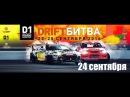 D1 Primring Grand Prix 24 сентября 2016