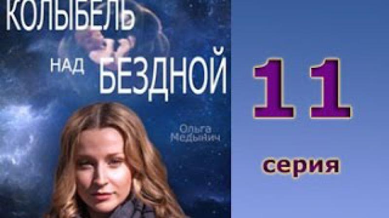 Колыбель над бездной 11 серия - фильм мелодрама русский мистический сериал
