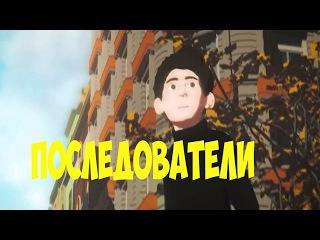 Детективный мультфильм 🔫 Последователи