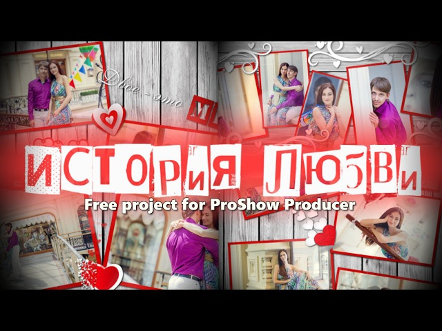 Наша история любви Our Love Story Free project for ProShow Producer