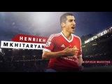 Генрих Мхитарян герой Манчестер Юнайтед
