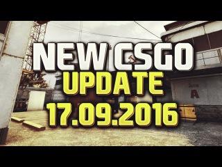 CS:GO 17.09.2016 UPDATE | ОБНОВЛЕНИЕ CS:GO