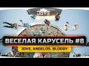 Танковое ВБР-шоу Веселая Карусель 8. Слабоумие и отвага с Angelos и Bloody.