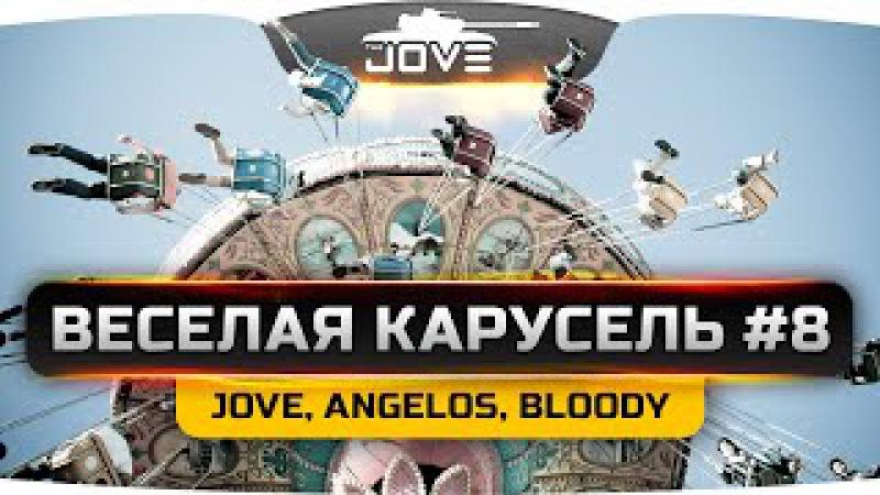 Танковое ВБР шоу Веселая Карусель 8 Слабоумие и отвага с Angelos и Bloody
