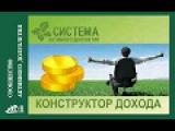 «САД - ACLON» Финансовые возможности бизнеса в компании / Меньшикова О. (15.02.17)