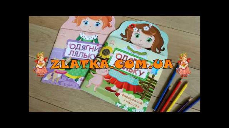 Книжка розмальовка з наліпками