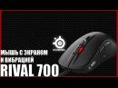 Обзор Steelseries Rival 700 - Мышь с вибрацией и экраном!