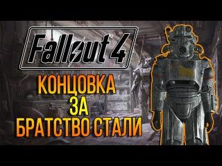 Fallout 4 Концовка за Братство Стали / Brotherhood of Steel Ending
