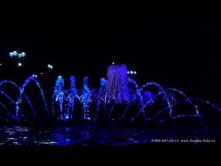 Очень красивые светящиеся фонтаны у Драм Театра в Туле