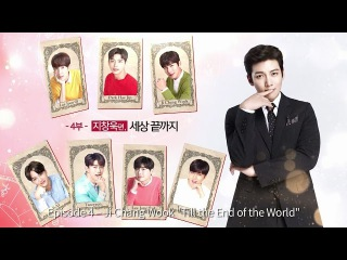 """[LOTTE DUTY FREE] 7 First Kisses (ENG) #4 Ji Chang Wook """"Till the End of the World"""""""