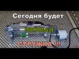 Станок ЧПУ своими руками Part7