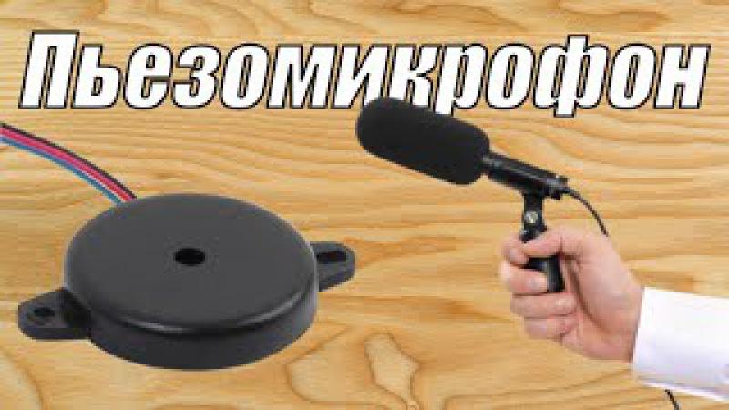 Пьезоэлемент в качестве микрофона