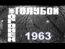Голубой Огонёк 1963 год